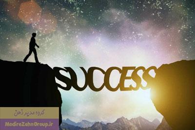 عادت انسان های موفق را یاد بگیریم
